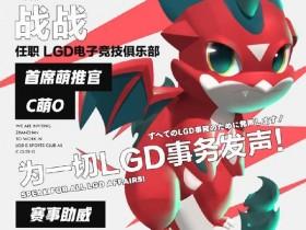 """【蜗牛电竞】LGD电子竞技俱乐部吉祥物""""战战""""将担任LGD首席萌推官职务"""