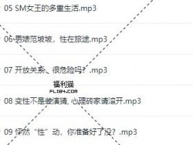 【蜗牛扑克】[更新链接]黄易云曾FM女主播节目:性事访谈《婊酱Bitch Up》,女司机带你飙车!