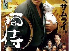 【蜗牛扑克】[猫侍剧场版][HD-MP4/2.62G][日语中字][1080P][日本古装喜剧电影]