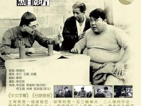 【蜗牛扑克】[王哥柳哥游台湾.下集][WEB-MKV/1.45GB][1080P][国语中字][数位高清修复 卖座台湾喜剧片]