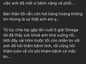 【蜗牛电竞】越南职业选手Secret因肺炎不幸离世