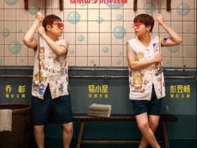 【蜗牛扑克】[沐浴之王][HD-MP4/2G][国语中字][1080P][彭昱畅/乔杉爆笑迎新年]