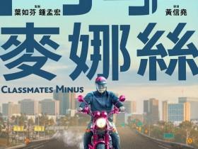 【蜗牛扑克】[同学麦娜丝][BD-MP4/1.4G][中文字幕][1080P][大佛普拉斯导演新片!]
