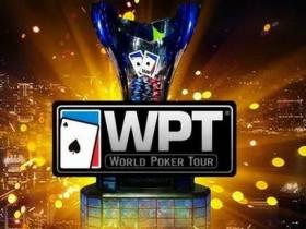 【蜗牛扑克】世界扑克巡回赛WPT被收购,推出全新赛事!