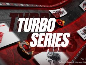【蜗牛扑克】PokerStars Turbo系列赛将于2月21日开始