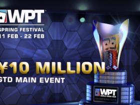 【蜗牛扑克】世界扑克巡回赛活跃于国际环境