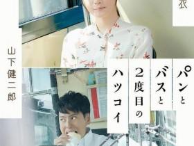 """【蜗牛扑克】[面包,巴士和第二次初恋][BD-MKV/2.04GB][日语中字][1080P][焦急又心动""""的爱情故事]"""
