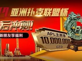 【蜗牛扑克】APL主赛事还有四天!华东区逆转暂居区域榜第一,欢庆元宵新友福利滚滚来