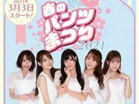 【蜗牛扑克】春之内裤祭起跑!相沢みなみ走光极限诱惑!