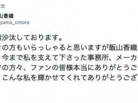 【蜗牛扑克】两度出道画句点!饭山香织引退!