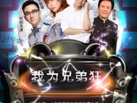 【蜗牛扑克】[我为兄弟狂][HD-MP4/1G][国语中字][1080P][胡夏/吴昕/王自健/唐国强主演]