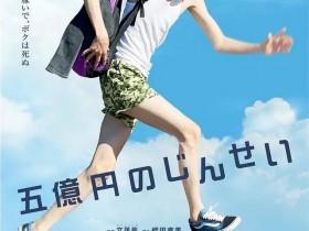 【蜗牛扑克】[五亿元的人生][HD-MP4/2G][日语中字][1080P][终极傻白甜的社会人之路]