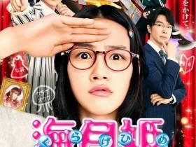 【蜗牛扑克】[海月姬][HD-MP4/2.50G][中文字幕][1080P][日本喜剧电影]