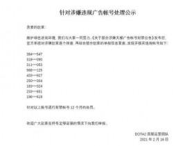 【蜗牛电竞】DOTA2国服关于涉嫌违规广告帐号处理公示