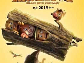 【蜗牛扑克】[熊出没大电影6][HD-MKV/1.6GB][国语中字][1080P][爱与勇气的冒险]
