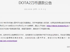 【蜗牛电竞】《CSGO》《Dota2》退款公告发布 针对未接入蒸汽平台玩家