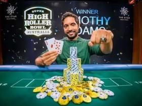 【蜗牛扑克】Timothy Adams被誉为仅次丹牛的加拿大职业扑克选手