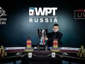 【蜗牛扑克】19岁少年Maksim Sekretarev夺得WPT索契站冠军