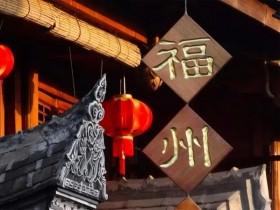 【蜗牛扑克】赛事服务 | 2021CPG®福州选拔赛城市介绍