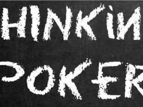 【蜗牛扑克】德州扑克中的思维级别