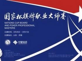 【蜗牛扑克】2021国家杯棋牌职业大师赛巡回赛济南站酒店卡使用须知