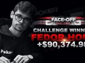 【蜗牛扑克】Fedor Holz在与Wiktor Malinowski的单挑赛中胜出