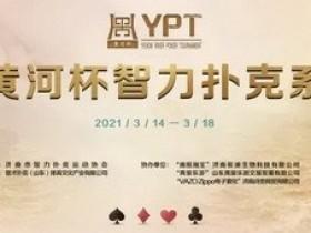 【蜗牛扑克】2021YPT黄河杯 | 主赛预赛A组王博容领衔21人晋级下一轮!