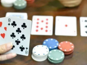 【蜗牛扑克】德州扑克怎么样玩扑克才能赢