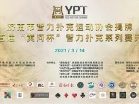 【蜗牛扑克】2021YPT黄河杯   主赛预赛结束,共有61人晋级下一轮!