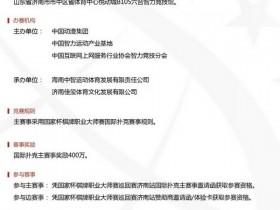 【蜗牛扑克】2021国家杯棋牌职业大师赛巡回赛济南站竞赛规程