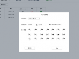 【蜗牛扑克】国家杯济南站将使用桌面裁判随机分配系统和发牌机