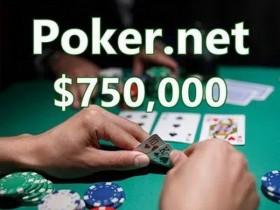 """【蜗牛扑克】史上最大"""".net""""域名交易,""""poker.net""""以75万美元售出"""