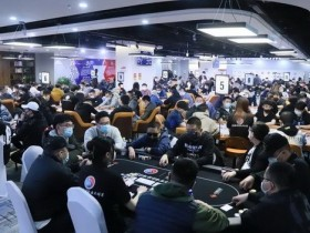 【蜗牛扑克】国家杯济南站|主赛总参赛人数991人,307位选手成功进入第二轮!