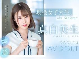 """【蜗牛扑克】孤独的美少女⋯TOEIC 800分、一个人在东京念书的大学生""""真白美生""""想要人抱抱而下海 …"""