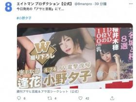 【蜗牛扑克】小野夕子复活!禁欲300天兽神变!