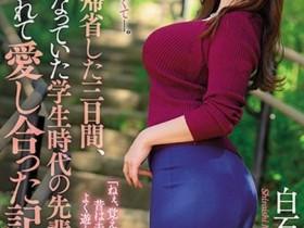 """【蜗牛扑克】回老家遇上初恋学姐!与巨乳人妻""""白石茉莉奈""""的不伦性爱三日间!"""