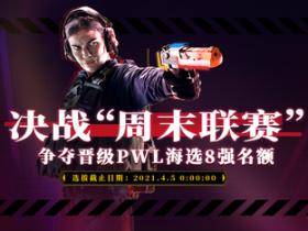 【蜗牛电竞】CSGO完美平台战队积分上线!可直通亚洲职业大赛PWL