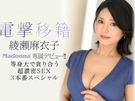 【蜗牛扑克】不干女子社员了!被中出了33发的绫瀬麻衣子展现强烈的生殖欲望!