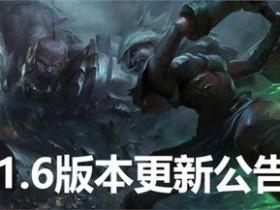 【蜗牛电竞】英雄联盟3月18日更新维护公告 11.6新版本更新内容汇总