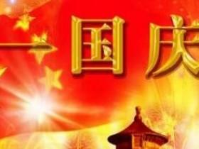 【蜗牛扑克】每年两个节假日是最忙的,一个是春节,另一个就是国庆节。