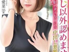 【蜗牛扑克】黑井爱菜(Kuroi-Mana)出道作品DTT-076介绍及封面预览
