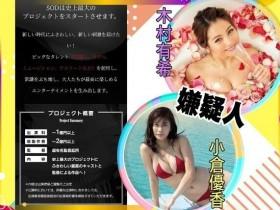 【蜗牛扑克】1亿日元下海拍艾薇!是木村有希还是小仓优香?