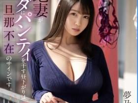 【蜗牛扑克】梦乃爱华(梦乃あいか)SSIS-064:老公不在家美妻晒内裤当信号!