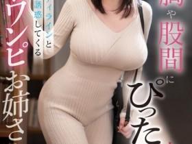 【蜗牛扑克】鹫尾芽衣(鷲尾 めい,Washio-Mei)作品SSIS-068介绍及封面预览