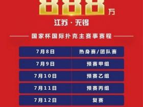 【蜗牛扑克】2021国家杯棋牌职业大师赛无锡站赛事发布!