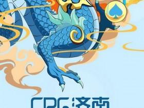 【蜗牛扑克】2021CPG®济南选拔赛赛事发布!