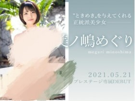 【蜗牛扑克】美之嶋惠理(美ノ嶋めぐり,Minoshima-Meguri)出道作品BGN-063介绍及封面预览