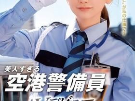 【蜗牛扑克】解密!那位花了片商307天才搞定、在机场担任警察的处女是? …