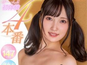 "【蜗牛扑克】史上最矮!147cm巨乳小只马新人""朝田ひまり"" 18岁就下海体验大人的世界!"