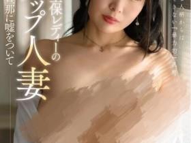 【蜗牛扑克】奈津音秋帆(Natsune-Akiho)出道作品JUL-576介绍及封面预览